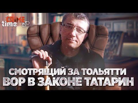 Смотрящий за Тольятти вор в законе Татарин
