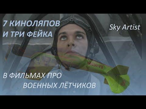 Как на ТВ врут про лётчиков. 7 Тупейших киноляпов и 3 подлых фейка в фильмах про войну.