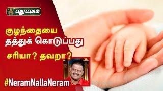 குழந்தையை தத்துக் கொடுப்பது சரியா? தவறா?   Dr Andal P Chockalingam   Neram Nalla Neram