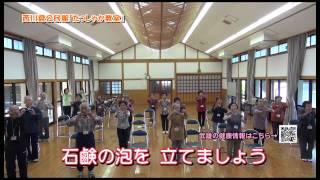 たっしゃか体操:西川登公民館「たっしゃか教室」(2013年11月25日号「市役所だより」)