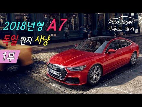 [아우토예거] 독일 현지 2018년형 Audi A7 사냥! (1부 Exterior)