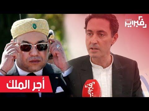 فبراير تيفي   البرلماني بلافريج : هذا أجر الملك