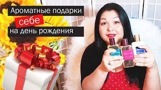 видео Драгоценные подарки - страница 5
