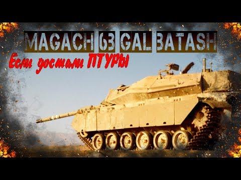 Magach B6 Batash