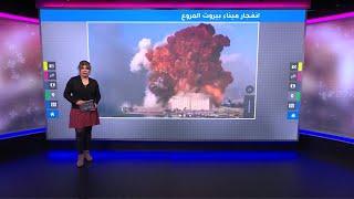 بيروت مدينة منكوبة بعد انفجار مرفئها المروع، وحداد على أرواح الضحايا