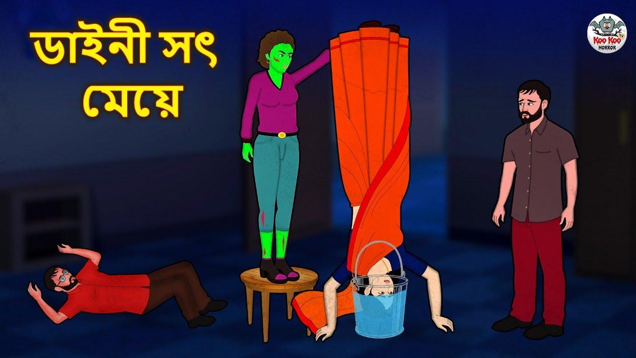 ডাইনী সৎ মেয়ে | Bhuter Golpo | Rupkothar Golpo | Bengali Fairy Tales | Horror Stories