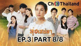 ทุ่งเสน่หา ToongSanaeha EP.3 ตอนที่ 8/8 | 22-02-63 | Ch3Thailand