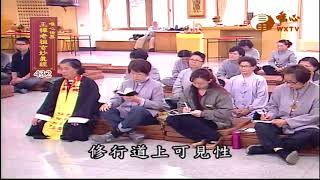 【王禪老祖玄妙真經432】| WXTV唯心電視台