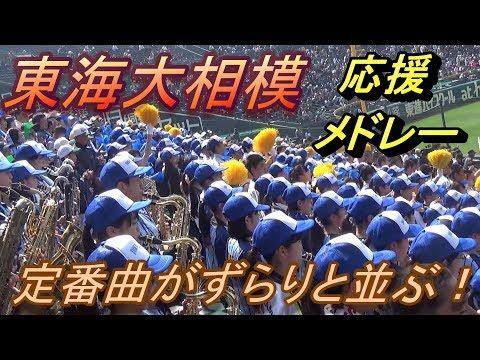 東海大相模  甲子園ブラスバンド応援!定番曲が並ぶ!