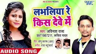 Labheriya Re Kiss Deve Me - Piya Bardash Kaise Karela - Avinash Raja - Bhojpuri Hit Songs 2018 New