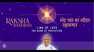 स्नेह प्यार का त्यौहार - रक्षाबन्धन | Raksha Bandhan Link of Love – The Bond of Protection