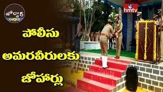 పోలీసు అమరవీరులకు జోహార్లు   Jordar News   hmtv Telugu News