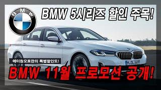 *BMW 11월 프로모션!* 에이원오토만의 할인도 있습…