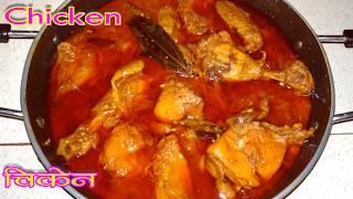 स्पेशल चिकेन करी-Easy Chicken-Murga Ki Recipe-How to make Hotel Style Chicken Curry Recipe in hindi.