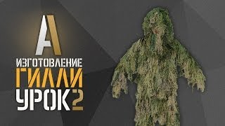 Изготовление гилли (Ghillie suit). Урок 2. Материалы и окраска