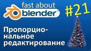 #21 Пропорциональное редактирование в Blender (видеоурок)