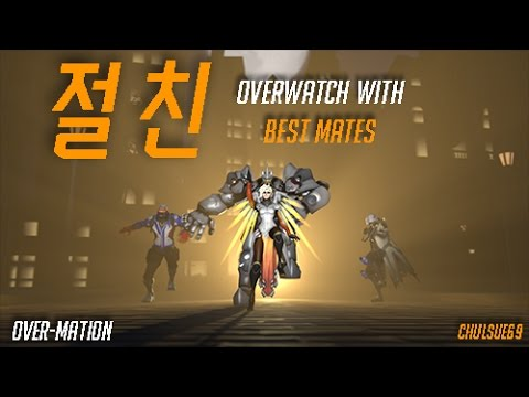 [SFM Overwatch] 절친 (when you go overwatch with your best mates)