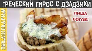 Греческий гирос с соусом дзадзики | Рецепт