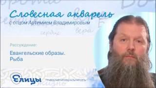Евангельские образы. Рыба. Протоиерей Артемий Владимиров