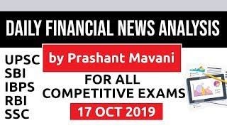 Daily Financial News Analysis in Hindi - 17 October 2019 - Financial Current Affairs for All Exams