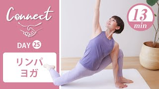 【Day25】 Connect - 30 Days Yoga リンパヨガ #444