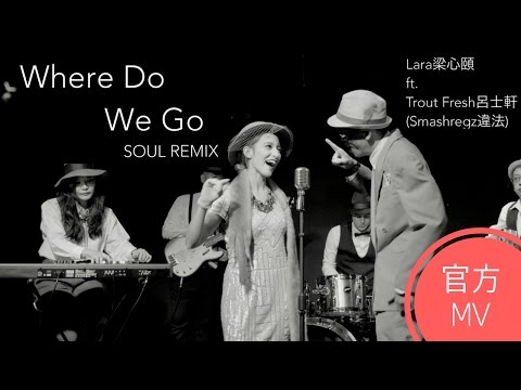 【Lara梁心頤 ft. Troutfresh (違法)】Where Do We Go: SOUL REMIX 官方 Video