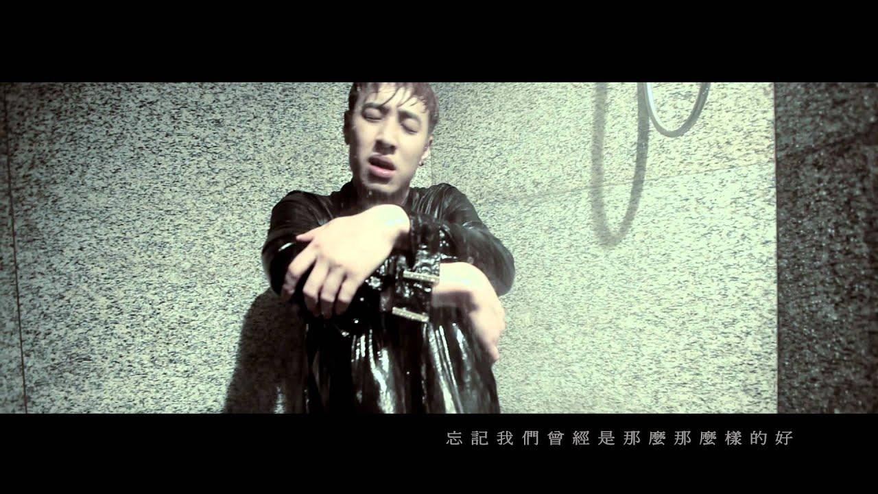 潘瑋柏Will Pan / 24個比利專輯   [忘記擁抱] (官方完整 HD 版)MV
