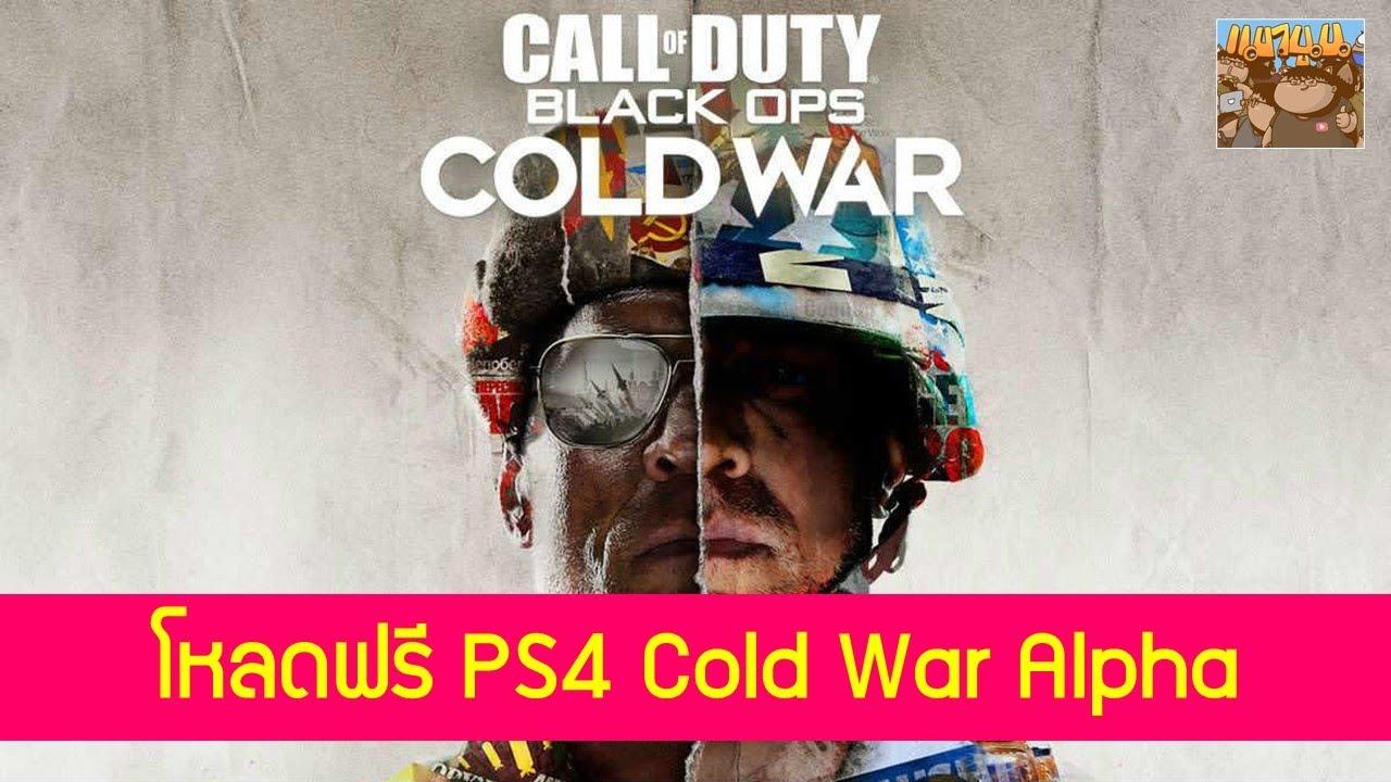 โหลดด่วน COD Black Ops Cold War Alpha ฟรี สำหรับ PS4