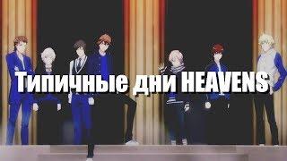 [AMV] Типичные дни HEAVENS/CRACK/Под музыку/Приколы