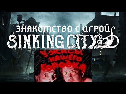 The Sinking City - ужасы нашего городка