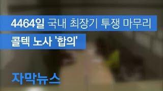[자막뉴스] 4,464일 국내 최장기 투쟁 마무리…콜텍 노사 '합의' / KBS뉴스(News)