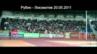 Рубин   Локомотив