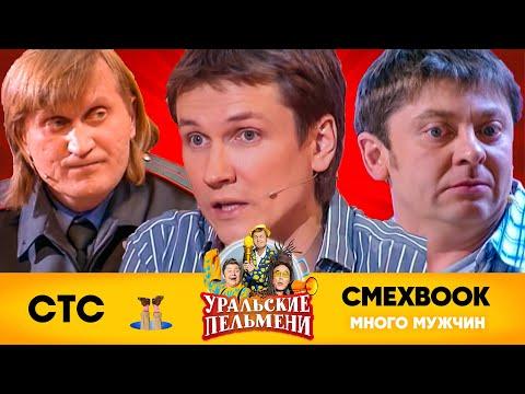 СМЕХBOOK | Много мужчин | Уральские пельмени