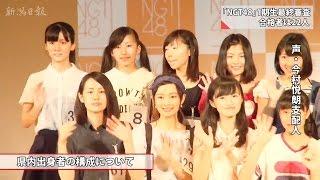 NGT48 一期生22人お披露目 秋元康が太鼓判 AKB48 SKE48 NMB48 HKT48 乃木坂46
