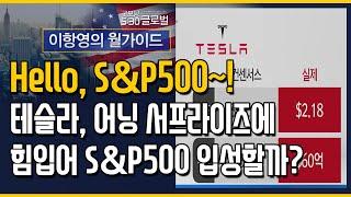 [이항영의 월가이드] Hello, S&P500~! 테슬라, 어닝 서프라이즈에 힘입어 S&P500 입성할까? / 머니투데이방송 (증시, 증권)