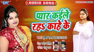 Pushpa Rana का नया सबसे हिट गाना 2019 | Pyar Kaile Raha Kahe Ke | Bhojpuri Song 2019