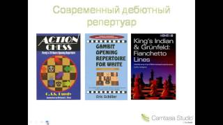Обучение шахматам по книгам зарубежных авторов