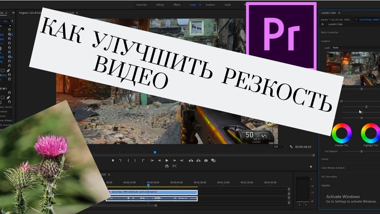 Как Улучшить Резкость Видео в Premiere Pro