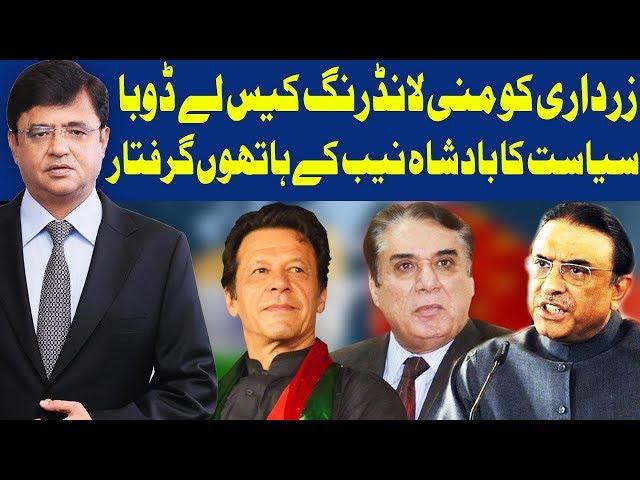 Dunya Kamran Khan Kay Sath | 10 June 2019 | Dunya News
