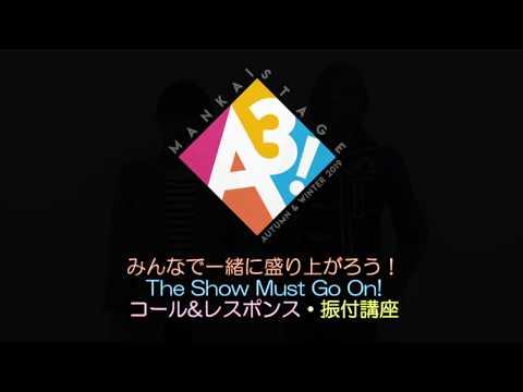 MANKAI STAGE『A3!』 The Show Must Go On!~コール&レスポンス・振り付け講座~ AUTUMN & WINTER 2019編