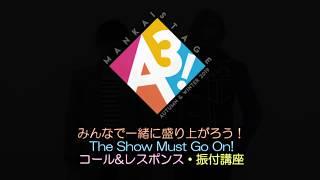 MANKAI STAGE『A3!』~AUTUMN & WINTER 2019~ \みんなで一緒に盛り上...