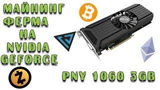 Майнинг ферма на Nvidia. Майнинг на PNY GeForce 1060 3gb.