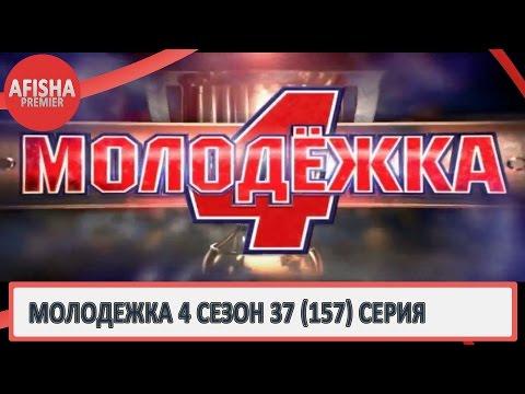 Молодежка 5 сезон (2018) смотреть сериал онлайн (25,26,27