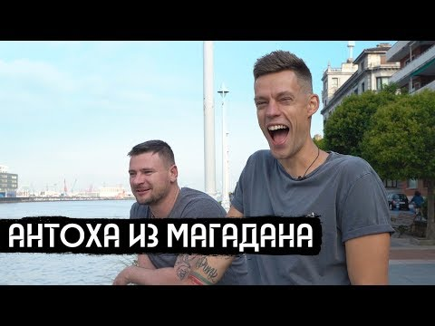 Видео: Антоха. Путешествие из Магадана в Европу / Journey from Magadan to Europe (English subs)