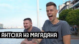 Антоха. Путешествие из Магадана в Европу / Journey from Magadan to Europe (English subs)