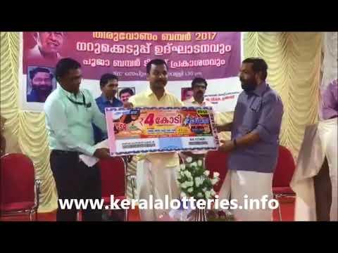 Kerala Lottery : Pooja Bumper 2017 Sale Inauguration