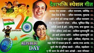 26 January Ke Gaane 🇮🇳🇮🇳 | Republic Day Special Songs 🔥 | देशभक्ति के गीत | Hindi Purane Gaane MP3