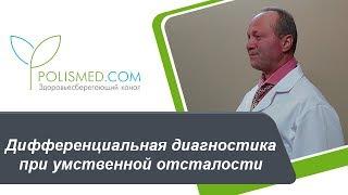 Дифференциальная диагностика при умственной отсталости (Олигофрении): аутизм, ЗПР, ДЦП