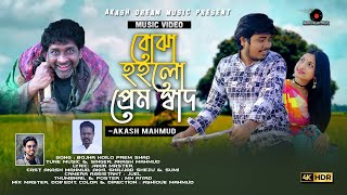 Bojha Hoilo Premo Shad | Akash Mahmud | (বোঝা হইলো প্রেমো স্বাদ) | Akash Dream Music Valentine 2021