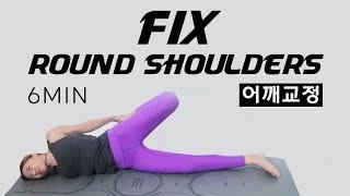 굽은어깨 교정, 어깨비대칭, 오십견예방, 어깨결림 스트레칭! (일주일만 해보세요)